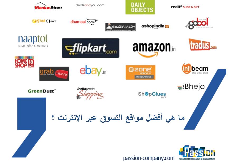 5169ad12b ما هي أفضل مواقع التسوق عبر الإنترنت؟