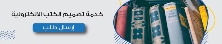 تصميم الكتب الالكترونية